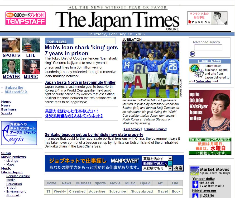 diseño web japantimes 2005